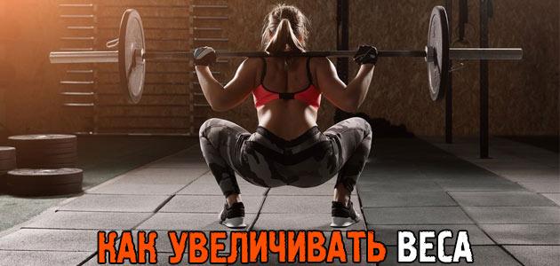 Как увеличивать рабочие веса в упражнениях