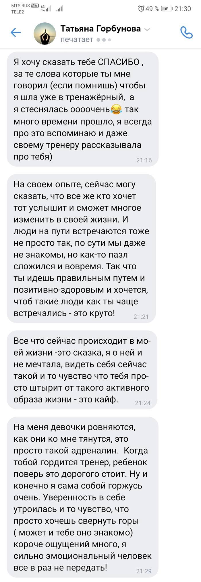 Отзыв Татьяны 2020