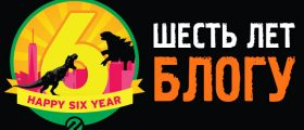 Шесть лет блоге snow-motion.ru