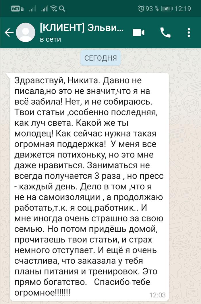 Отзыв от Эльвиры 04.2020